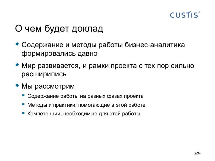 :Business analysis on project lifecycle phases - Tsepkov SECR ...