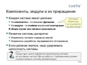 Choose method for Requirements - Tsepkov AnalystDays-2017.pdf