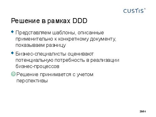 DDD-requirements-AnalystDays-2014-CUSTIS-Tsepkov.pdf