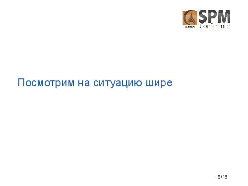 Agile and usual management-SPMconf-2013-Tsepkov.pdf
