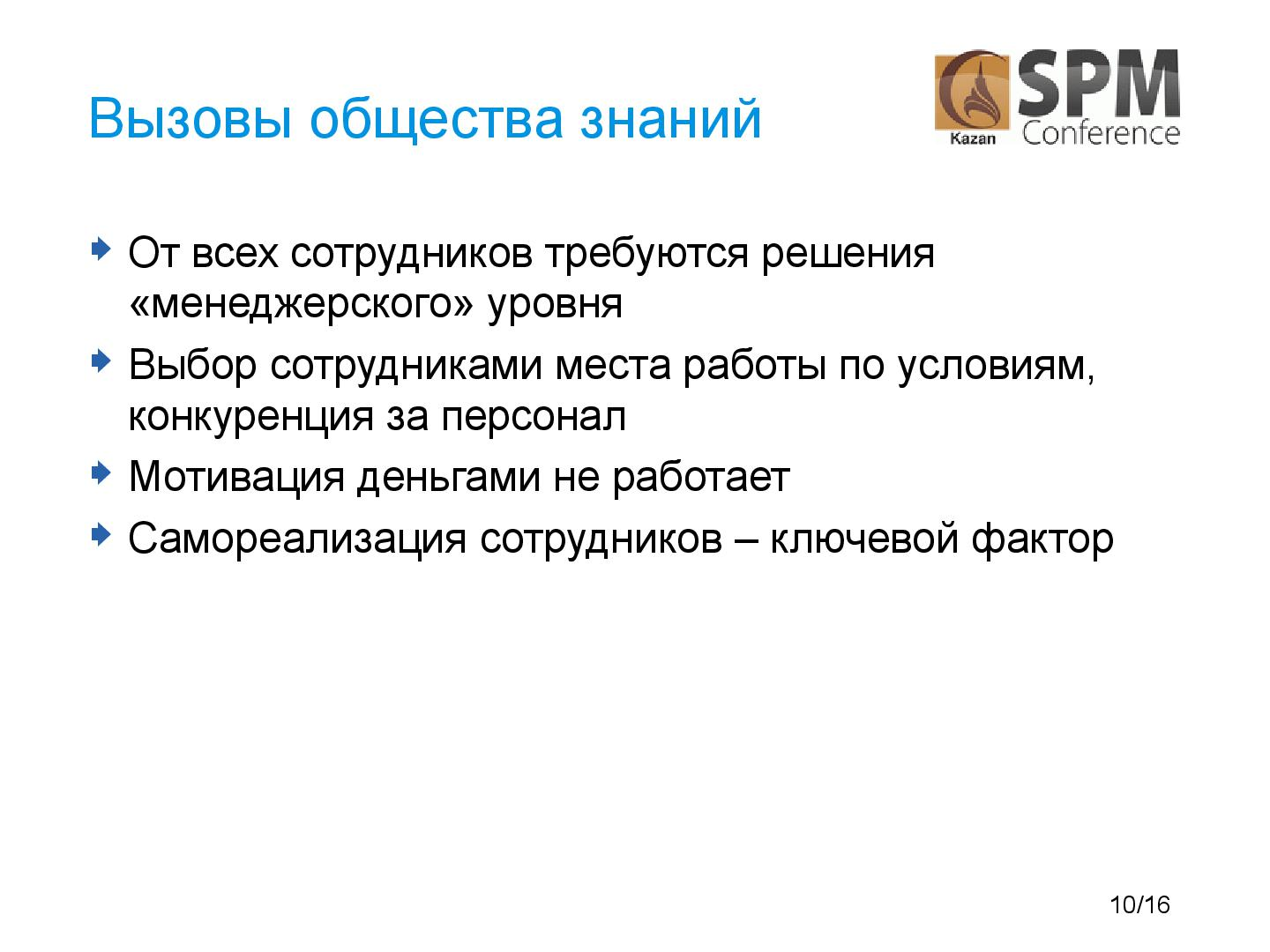 Файл:Agile and usual management-SPMconf-2013-Tsepkov.pdf